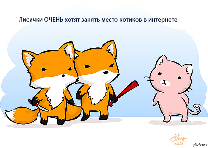 коты против лис скачать торрент - фото 4