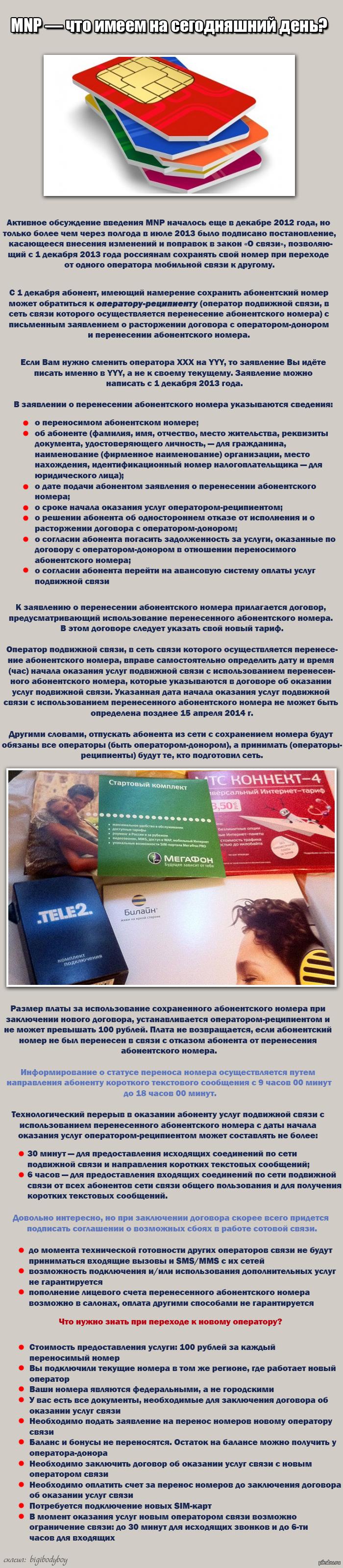 Информационный. на заметку тем, кто хочет сменить оператора сотовой связи.