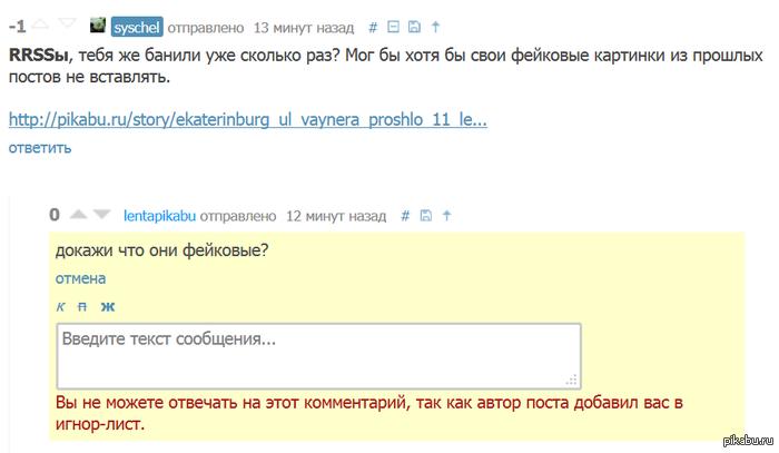 """RRSS такой RRSS :) Зарегистрирован 7 дней назад, сразу 39 постов и опять о том как в России хорошо, а в США негров вешают.   <a href=""""http://pikabu.ru/profile/lentapikabu"""">http://pikabu.ru/profile/lentapikabu</a>"""
