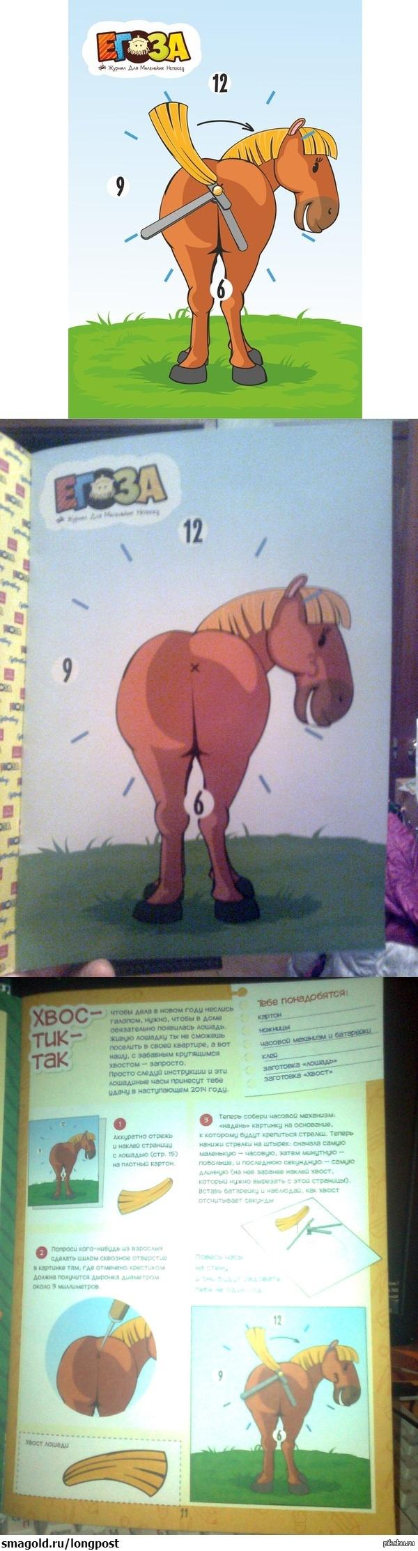 """Детский журнал """"Егоза"""" предлагает собственными руками сделать забавные часы. Почему лошадка не носит трусы? Потому что лошадке мешают часы!"""
