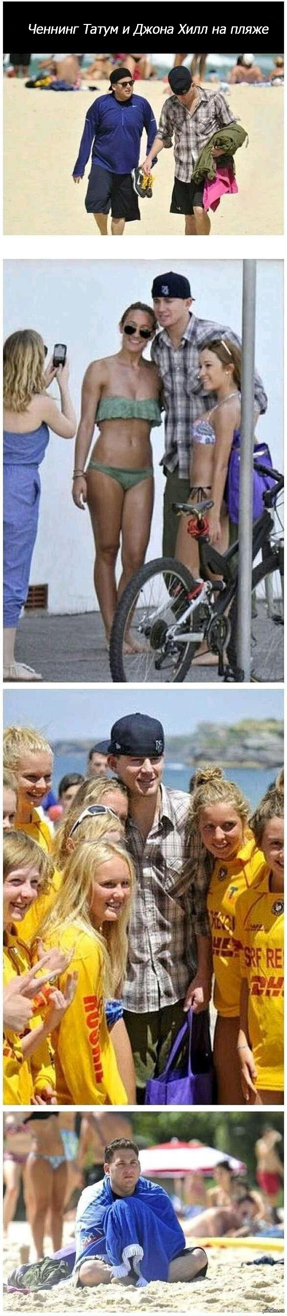 Никогда не берите Ченнинга Татума на пляж))