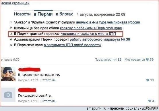 Трамвай http://www.perm.aif.ru/society/accident/611818