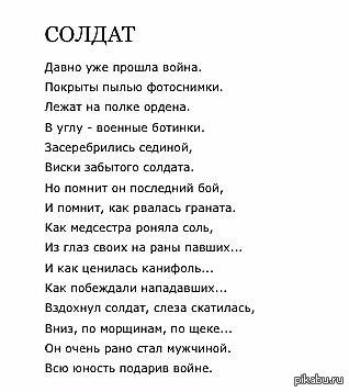 Стих про салдата