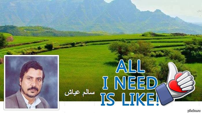 Дожили: в качестве выкупа за дочь Салем Айяш из Йемена попросил у ее жениха миллион лайков в Facebook)