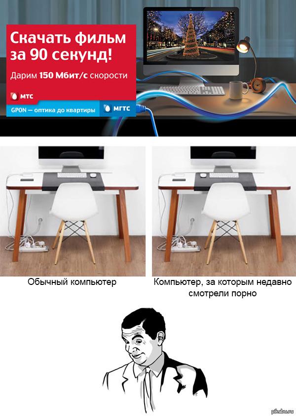Фильм, ага Увидел рекламу оптики от МТС. Сразу вспомнилась одна найденая в инете картинка.