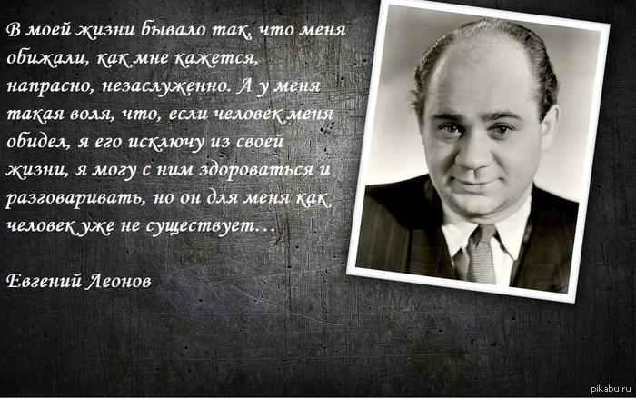 Картинки по запросу Евгений леонов картинки