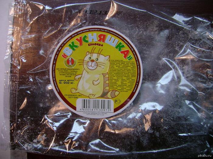 Вкусняшка булочки в пакетике нет. т.к. я её только что сьел