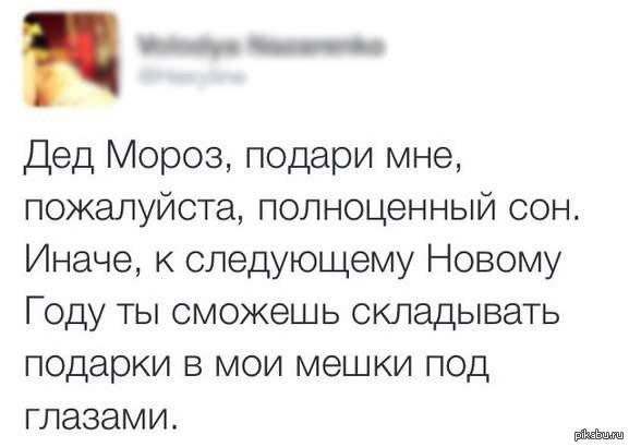 С наступающим)