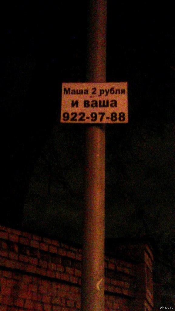 2 рубля и ваша. В Питере даже девочек вызывают культурно...