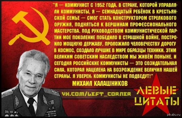 Калашников про коммунистов