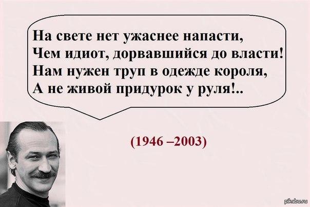 Истину глаголит. У Леонида Филатова сегодня день рождения, кстати.