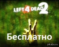 Left 4 Dead 2 бесплатно в Steam До 26 декабря в серсие Steam вы можете совершенно бесплатно и навсегда получить копию игры Left 4 dead 2. Торопитесь, ведь завтра игра снова будет стоить денег!