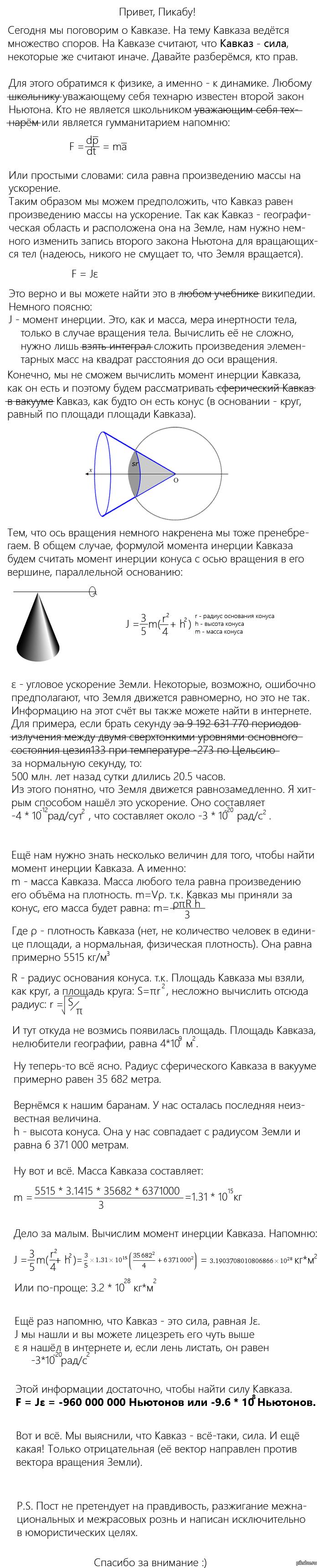 Кавказ - сила с точки зрения физики.