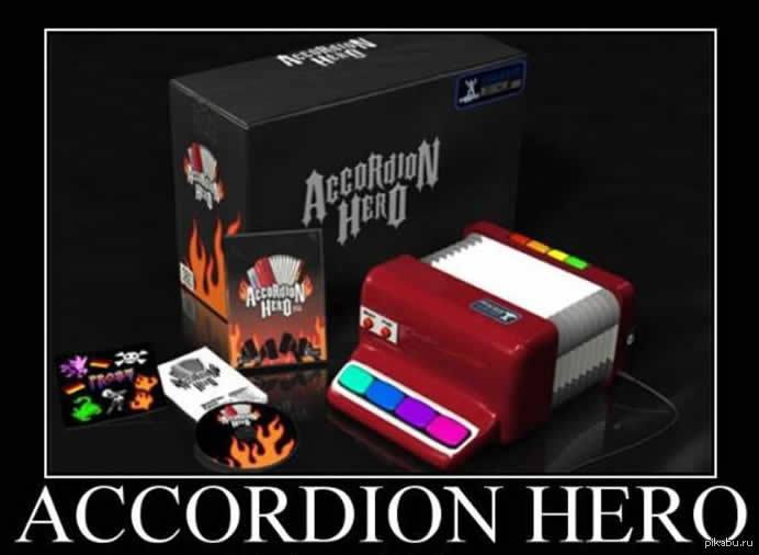 """Accordion Hero! Я, когда заливаю """"новый и интересный"""" пост на пикабу)"""