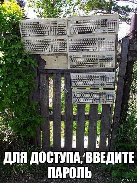 Для доступа введите пароль