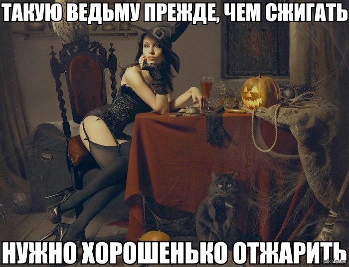 Демотиватор про ведьм девушек