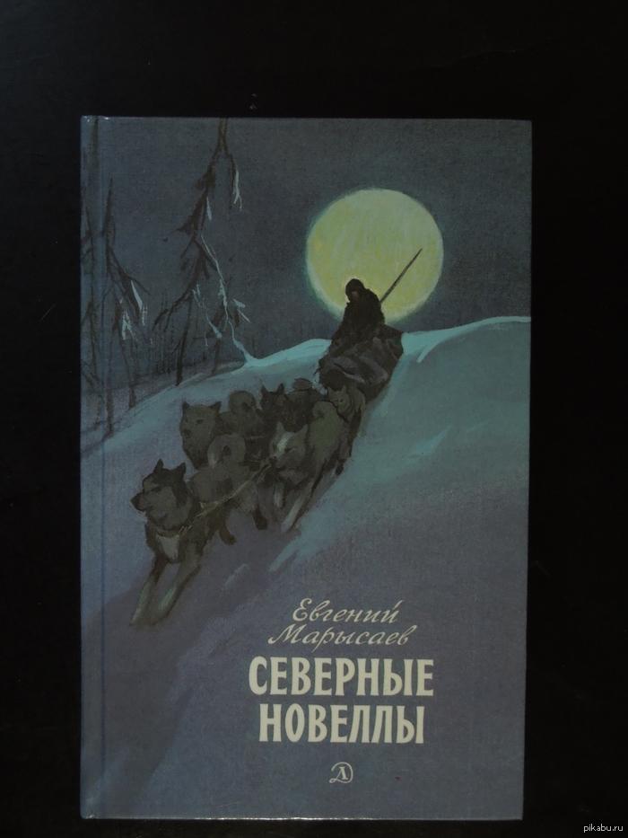 """Очень нужна книга. """"Северные новеллы"""" Евгения Марысаева, может быть, есть у кого из живущих в Москве или области на продажу?"""
