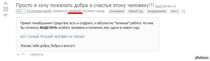 """Спасибо тебе конечно, но что-то тут не так... ответ на <a href=""""http://pikabu.ru/story/prosto_ya_khochu_pozhelat_dobra_i_schastya_yetomu_cheloveku_1821867"""">http://pikabu.ru/story/_1821867</a>"""