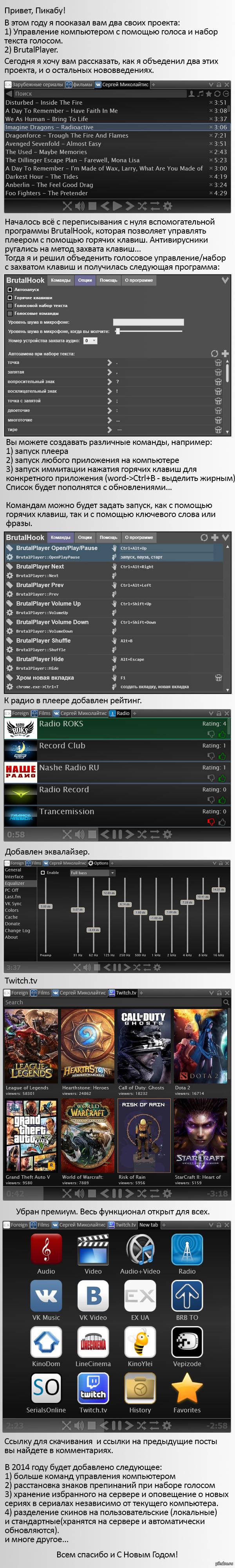 Голосовое управление компьютером и набор текста + BrutalPlayer