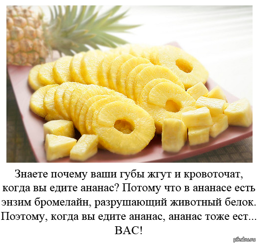 Член со вкусом ананаса