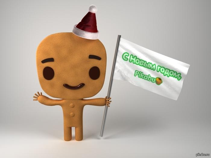С Новым годом, Пикабу! Мой вам подарок.