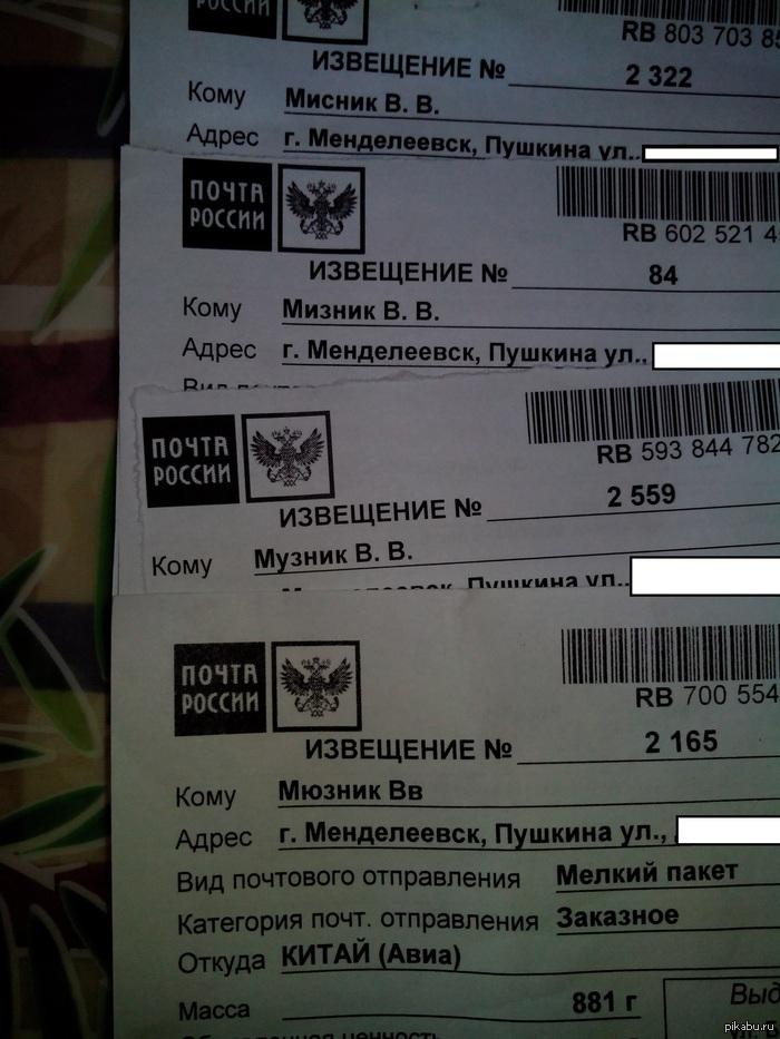 почта России такая почта 4 попытки и не разу не правильно