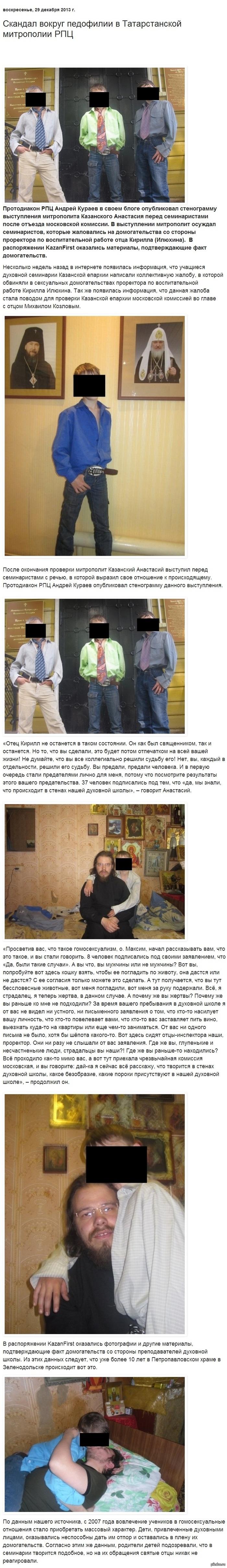 Патриарх и 40 гомоепископов - Интервью диакона Андрея Кураева о гомосексуальном лобби в РПЦ
