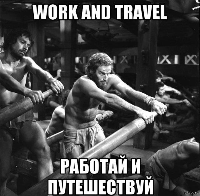 Не понимаю тех, кто не любит путешествовать
