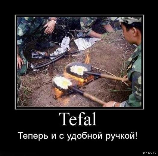 Тефаль