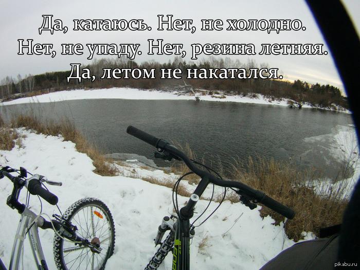 То, что говорил любой велосипедист катающий зимой