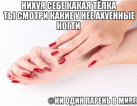 Госпожа с длинными ногтями на ногах