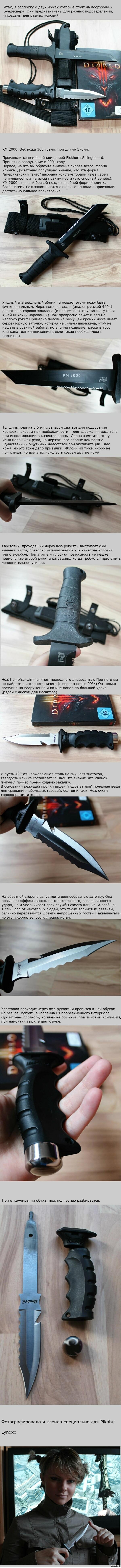 Современные ножи Бундесвера. Характеристики и фото современных ножей. Очень-очень длиннопост))