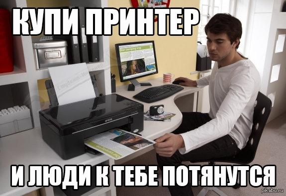 Майдана, принтер прикольные картинки
