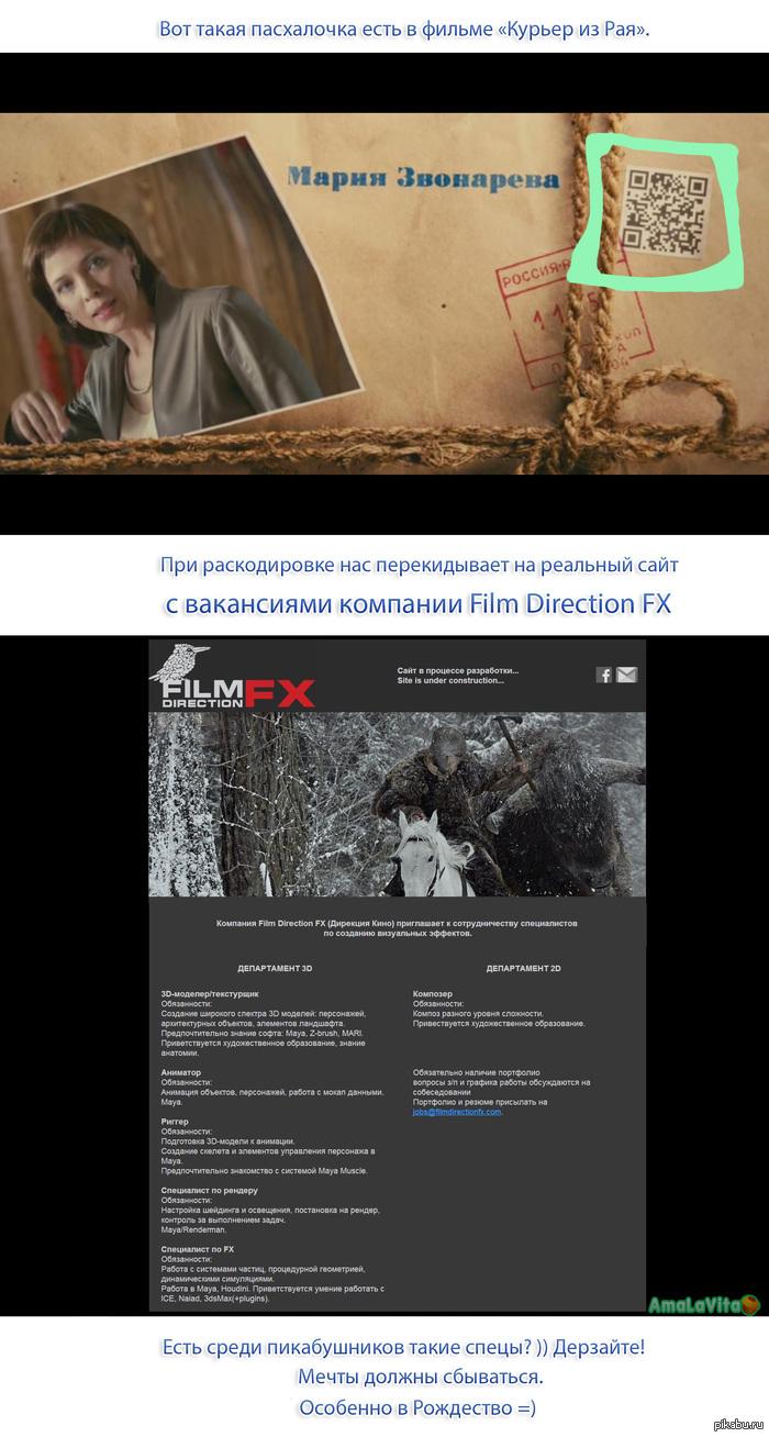 Хотите работать специалистом по визуальным эффектам в фильмах? Смотрите киношки до конца =) Вдруг все это правда, а ?)