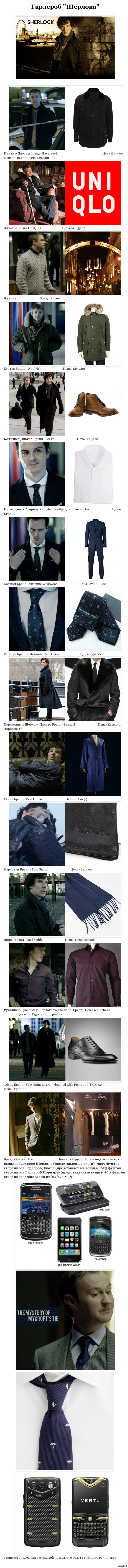 """Гардероб """"Шерлока"""". Длиннопост. Все ведь хотят пальто?)"""