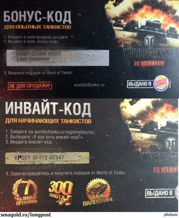 бонус код world of tanks бургер кинг