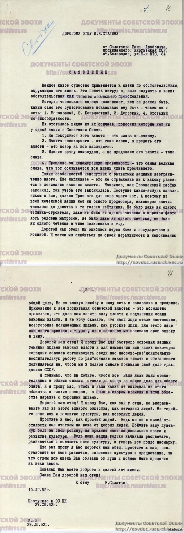Чеченец Сталину. Архив Хоть что-то изменилось с тех времен?