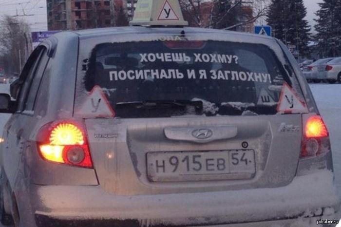 Ученики на дороге) Вот такая учебная машинка в Новосибирске)
