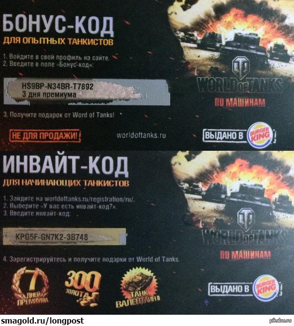 какие еще есть для танков бонус коды