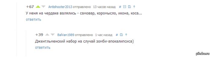 """Теперь буду знать что держать наготове) к посту <a href=""""http://pikabu.ru/story/dachnaya_nakhodka_1850472"""">http://pikabu.ru/story/_1850472</a>"""