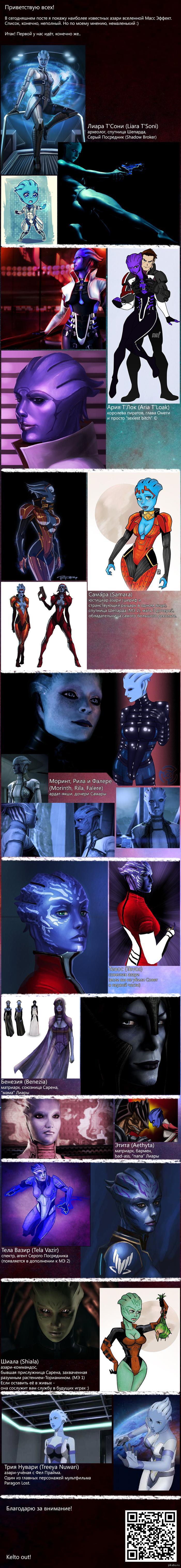 [Mass Effect] Азари во всей красе подборочка артов, картинок, скринов и т.п. по наиболее известным мне азари :)