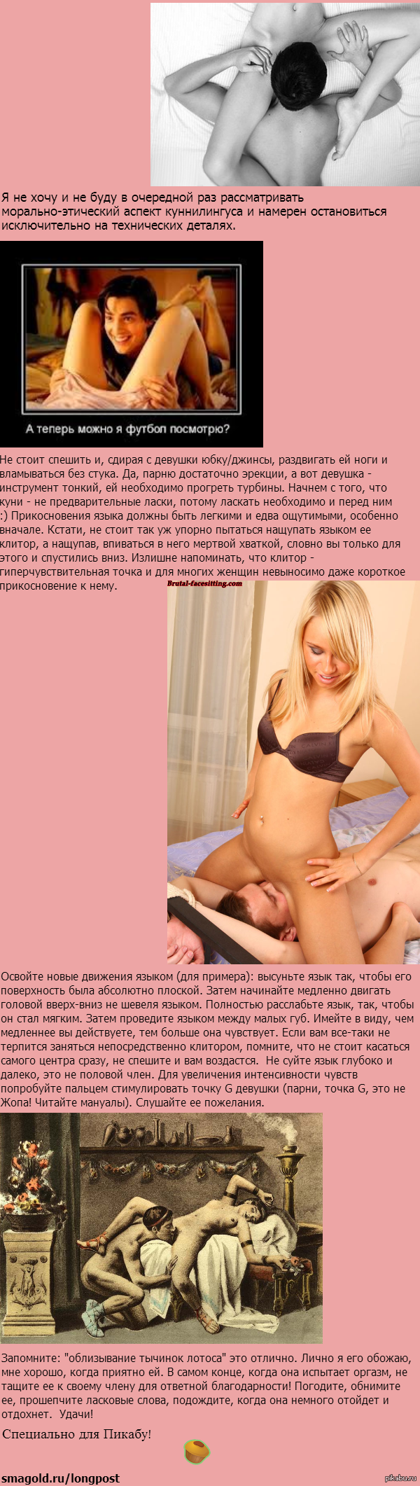 eroticheskie-istorii-kunilingus