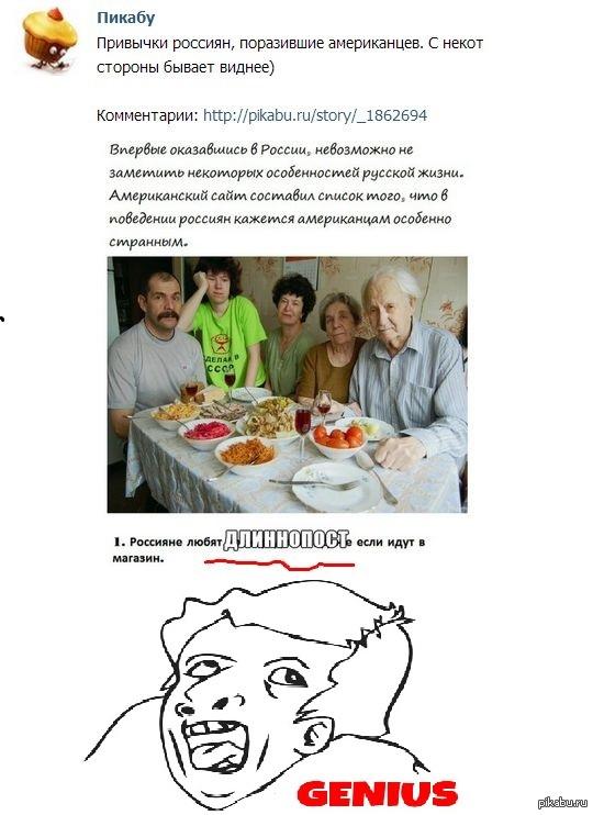 Россияне любят длинопост, если идут в магазин Наткнулся в ВК