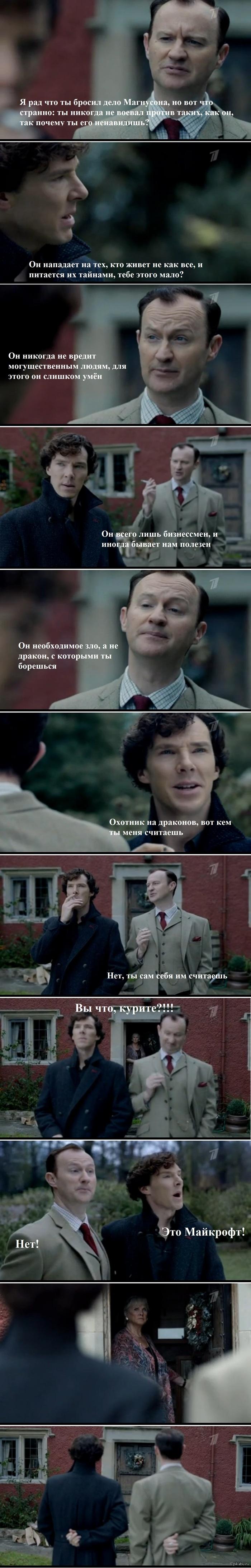 Ох уж эти Холмсы Не очень длинный длиннопост с неожиданной развязкой
