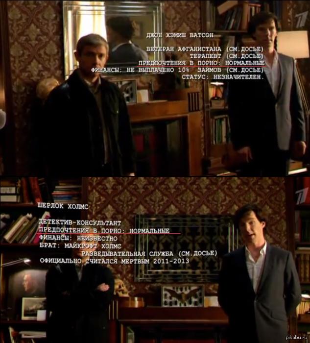 Предпочтения Шерлока и Ватсона)) 3 сезон 3 серия