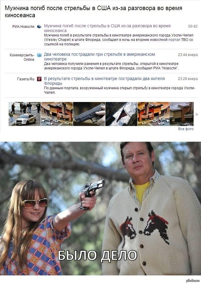 Так держать, Америка! Яндекс новости показали