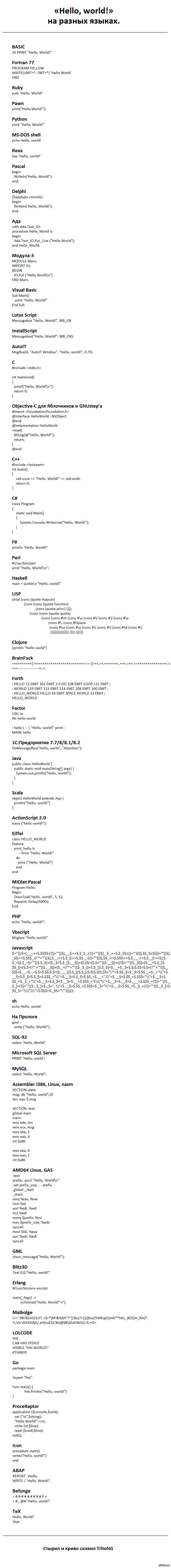 hello world на разных языках программирования