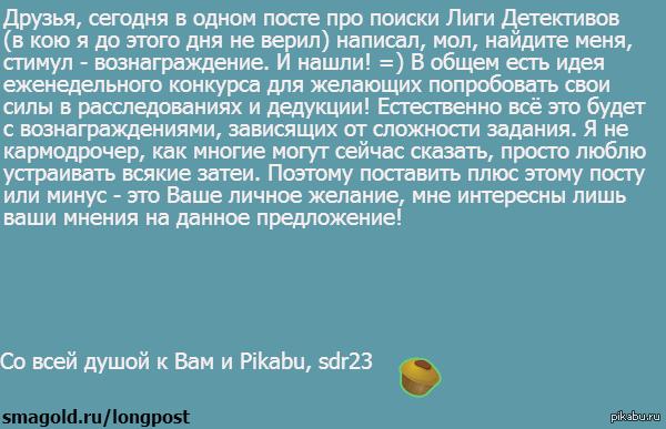"Конкурс for Pikabu) идея пришла отсюда -> <a href=""http://pikabu.ru/story/vyizov_prinyat_1868232"">http://pikabu.ru/story/_1868232</a>"