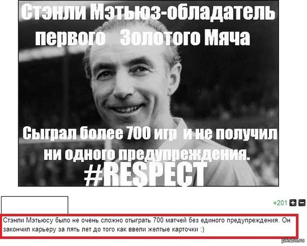 Джентльмен футбола)