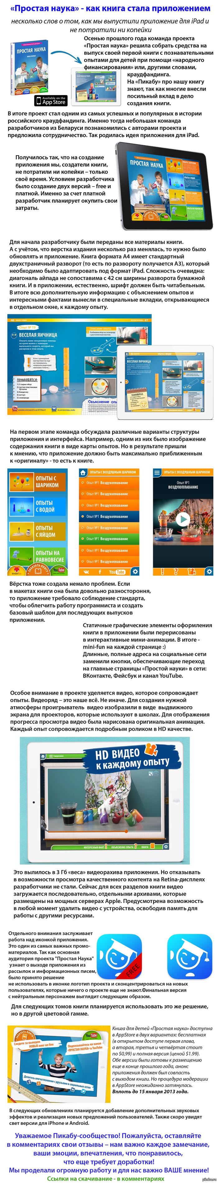 Как мы создавали детское приложение для iPad Пожалуйста, поделитесь своими впечатлениями от приложения! Для нас это очень важно!